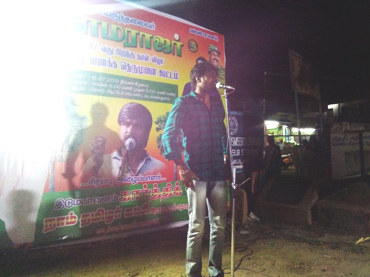 காமராசர் புகழ் வணக்க பொதுக்கூட்டம்-இராதாபுரம் தொகுதி