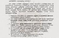 சுற்றுச்சூழல் பாதுகாப்பு களப்பணியாளர்கள் கவனத்திற்கு | நாம் தமிழர் கட்சி