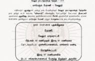 அறிவிப்பு: சீமான் தலைமையில் மாபெரும் பேரணி மற்றும் பொதுக்கூட்டம் - வேலூர் மாநகராட்சி