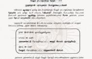 அறிவிப்பு: சீமான் பங்கேற்கும் முதல்நாள் பரப்புரைப் பொதுக்கூட்டங்கள் | நாம் தமிழர் கட்சி