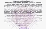 சுற்றறிக்கை: வேலூர் நாடாளுமன்றத் தேர்தல் - 2019 | அனைத்துநிலைப் பொறுப்பாளர்களுடன் மாநிலக் கட்டமைப்புக் குழு கலந்தாய்வு