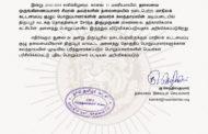 அறிவிப்பு: கட்சிப் பொறுப்பிலிருந்து தற்காலிக நீக்கம் | திருப்பூர் வடக்கு