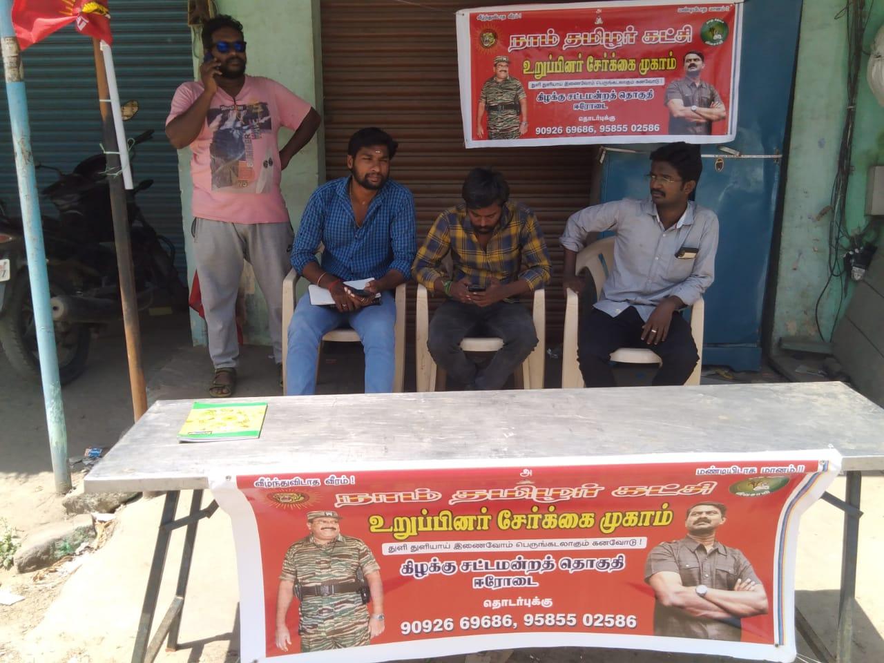 உறுப்பினர் சேர்க்கை முகாம்-ஈரோடு கிழக்கு சட்டமன்றத் தொகுதி