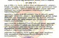சுற்றறிக்கை: மாநிலக் கட்டமைப்புக் குழு தலைமையிலான சென்னை மாவட்டக் கலந்தாய்வு