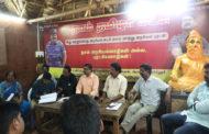 மாநிலக் கட்டமைப்புக் குழு தலைமையிலான சென்னை மாவட்டக் கலந்தாய்வு | பெரம்பூர்