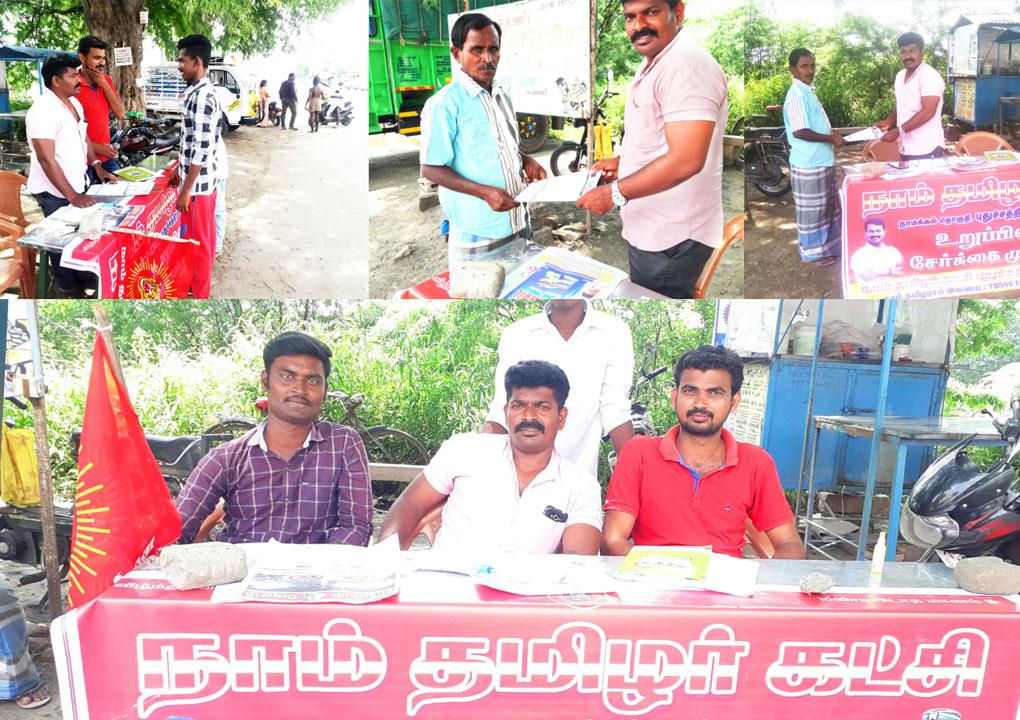 உறுப்பினர் சேர்க்கை முகாம்-நாமக்கல் சட்டமன்றத் தொகுதி