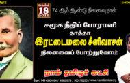 அறிவிப்பு: தாத்தா இரட்டைமலை சீனிவாசனார் 74ஆம் ஆண்டு நினைவுநாள் மலர்வணக்க நிகழ்வு