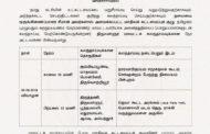 அறிவிப்பு: மாநிலக் கட்டமைப்புக் குழு தலைமையில் திருவள்ளூர் மாவட்டக் கலந்தாய்வு