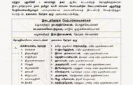 தலைமை அறிவிப்பு: இடைத்தேர்தலுக்கான தலைமை தேர்தல் குழு | நாம் தமிழர் கட்சி