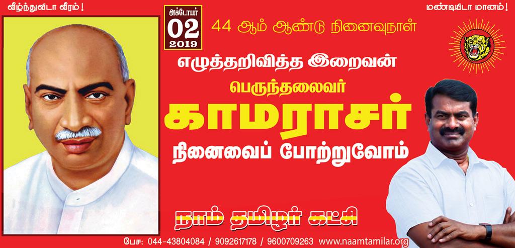அறிவிப்பு: பெருந்தலைவர் காமராசர் 44ஆம் ஆண்டு நினைவுநாள் - மலர்வணக்க நிகழ்வு