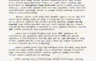 அறிவிப்பு: நவ. 02,  'துளி' திட்டப் பணிகள் குறித்த மாநிலக் கலந்தாய்வு - திருச்சி