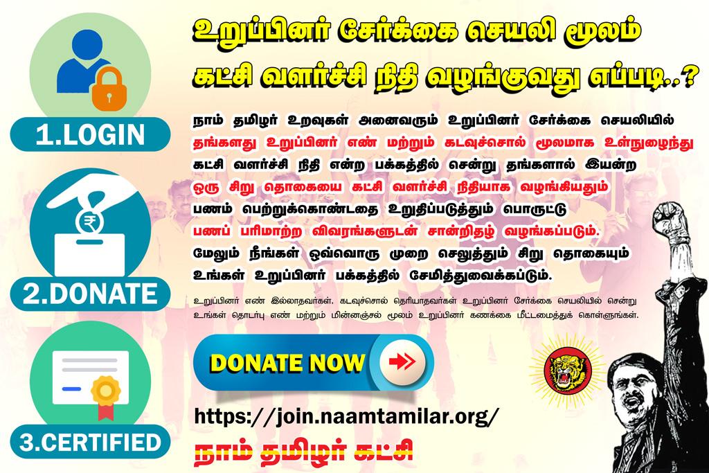 https://join.naamtamilar.org