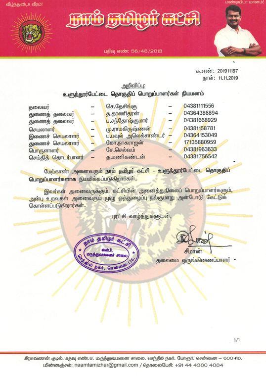 தலைமை அறிவிப்பு: உளூந்தூர்பேட்டை தொகுதிப் பொறுப்பாளர்கள் நியமனம் - 2019