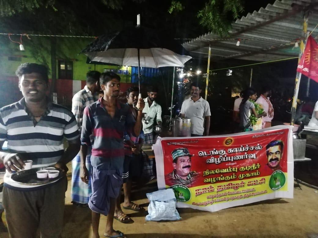 நிலவேம்பு கசாயம் வழங்கும் நிகழ்வு-திருவெறும்பூர் சட்டமன்ற தொகுதி