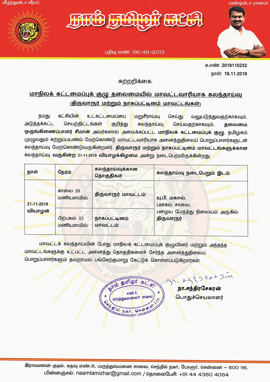 சுற்றறிக்கை:மாநிலக் கட்டமைப்புக் குழு தலைமையில் திருவாரூர் மற்றும் நாகப்பட்டினம் மாவட்டக் கலந்தாய்வு