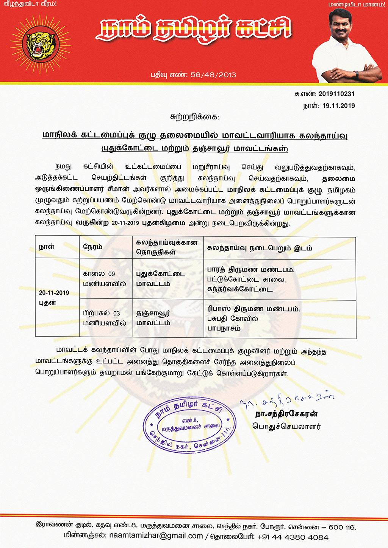 சுற்றறிக்கை:மாநிலக் கட்டமைப்புக் குழு தலைமையில் புதுக்கோட்டை மற்றும் தஞ்சாவூர் மாவட்டக் கலந்தாய்வு