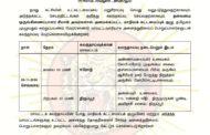 சுற்றறிக்கை:மாநிலக் கட்டமைப்புக் குழு தலைமையில் ஈரோடு மற்றும் திருப்பூர் மாவட்டக் கலந்தாய்வு