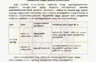 சுற்றறிக்கை:மாநிலக் கட்டமைப்புக் குழு தலைமையில் கிருஷ்ணகிரி மற்றும் தருமபுரி மாவட்டக் கலந்தாய்வு