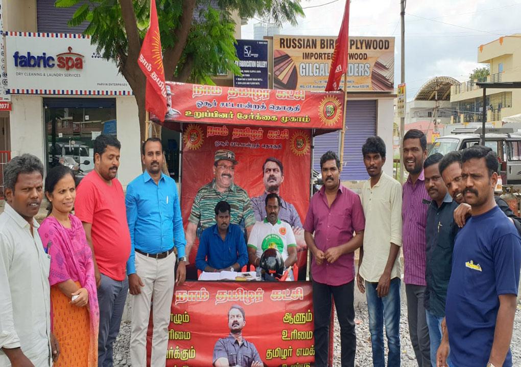உறுப்பினர் சேர்க்கை முகாம்-ஓசூர்
