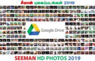 சீமான் உயர்தர நிழற்படத் தொகுப்பு - 2019 [தரவிறக்கம்] | Download Seeman Latest HD Photos - 2019