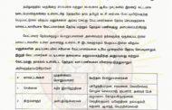 அறிவிப்பு:  உள்ளாட்சித் தேர்தல் – 2019 | மாவட்டவாரியாக வேட்பாளர்கள் தேர்வு மற்றும் தேர்தல் பணிக்குழு