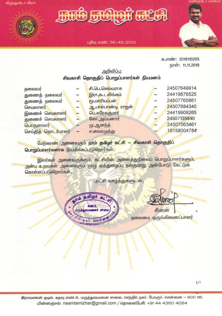 2019110205-சிவகாசி-தொகுதி--2019-naam-tamilar-chief-seeman-announcement