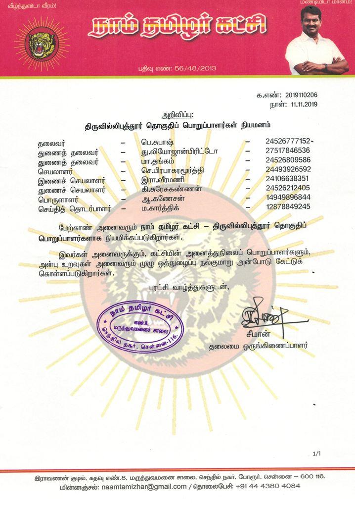 2019110206-திருவில்லிபுத்தூர்-தொகுதி--2019-naam-tamilar-chief-seeman-announcement