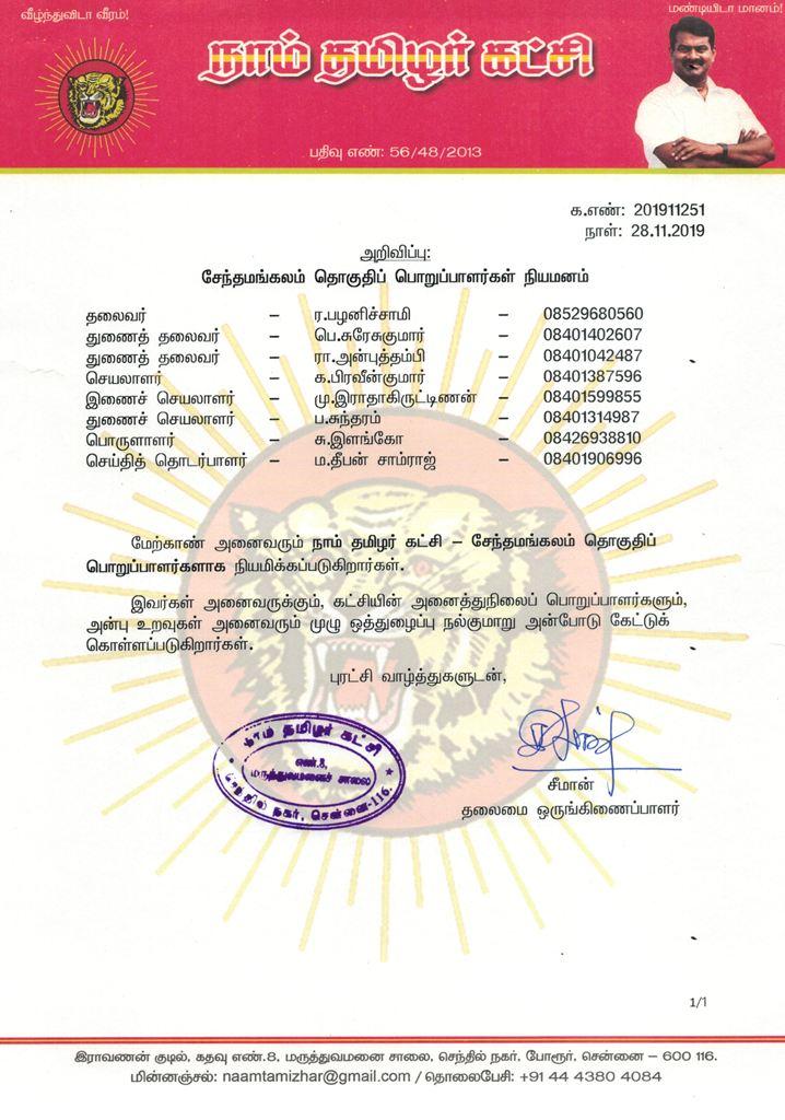 2019110251-சேந்தமங்கலம்-தொகுதி--2019-naam-tamilar-chief-seeman-announcement