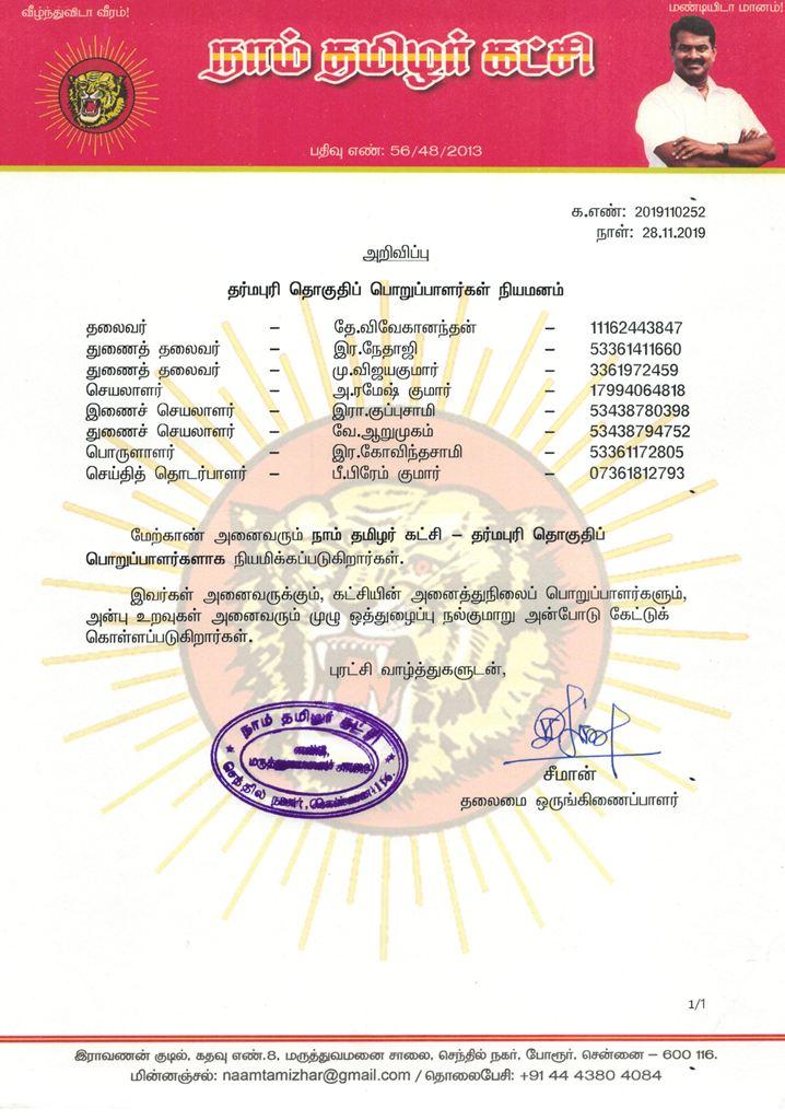 2019110252-தர்மபுரி-தொகுதி--2019-naam-tamilar-chief-seeman-announcement
