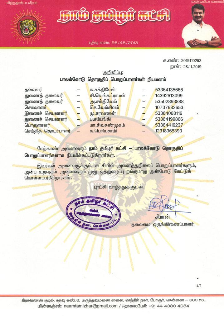 2019110253-பாலக்கோடு-தொகுதி--2019-naam-tamilar-chief-seeman-announcement