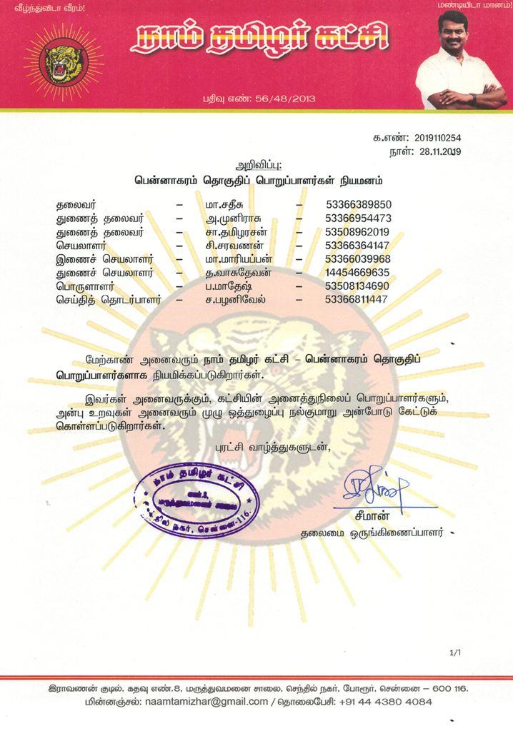 2019110254-பென்னாகரம்-தொகுதி--2019-naam-tamilar-chief-seeman-announcement
