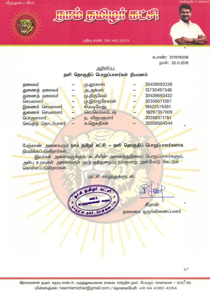 2019110256-தளி-தொகுதி--2019-naam-tamilar-chief-seeman-announcement