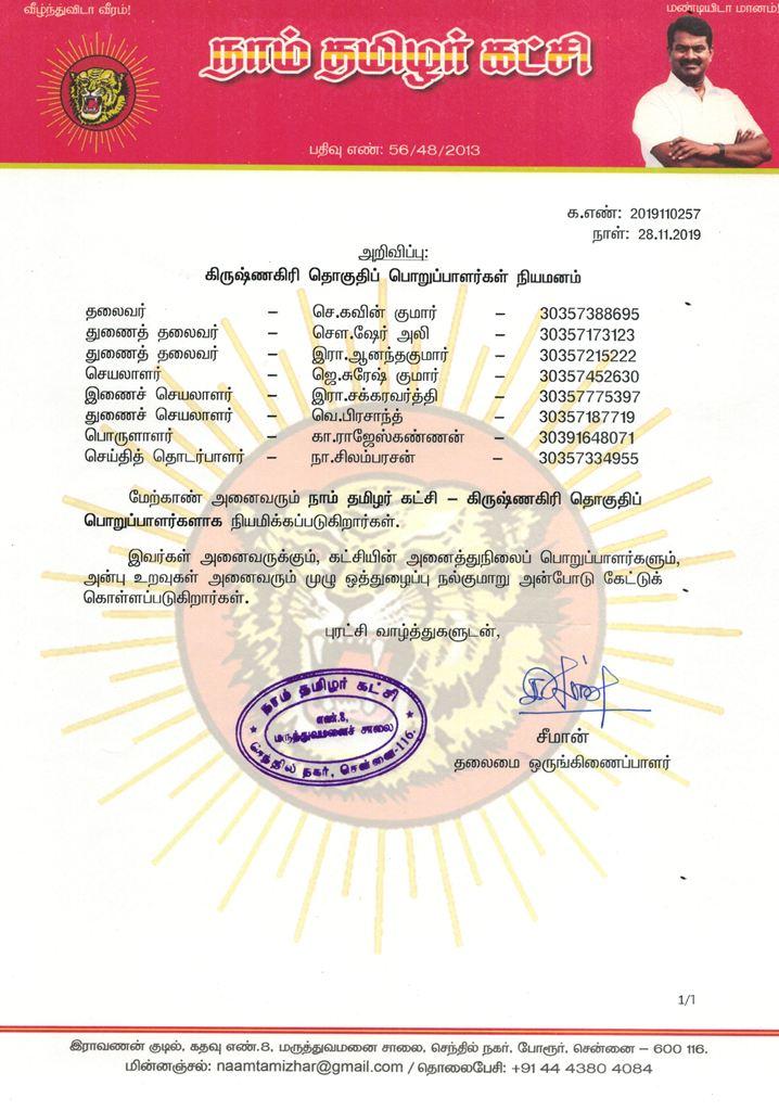 2019110257-கிருஷ்ணகிரி-தொகுதி--2019-naam-tamilar-chief-seeman-announcement