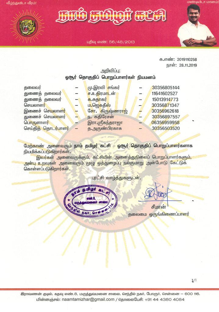2019110258-ஓசூர்-தொகுதி--2019-naam-tamilar-chief-seeman-announcement