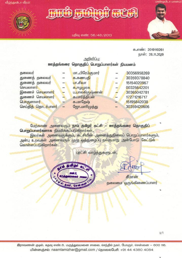 2019110261-ஊத்தங்கரை-தொகுதி--2019-naam-tamilar-chief-seeman-announcement