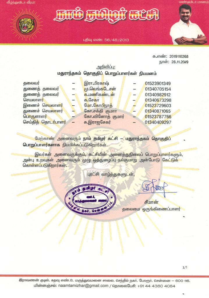 2019110268-மதுராந்தகம்-தொகுதி--2019-naam-tamilar-chief-seeman-announcement