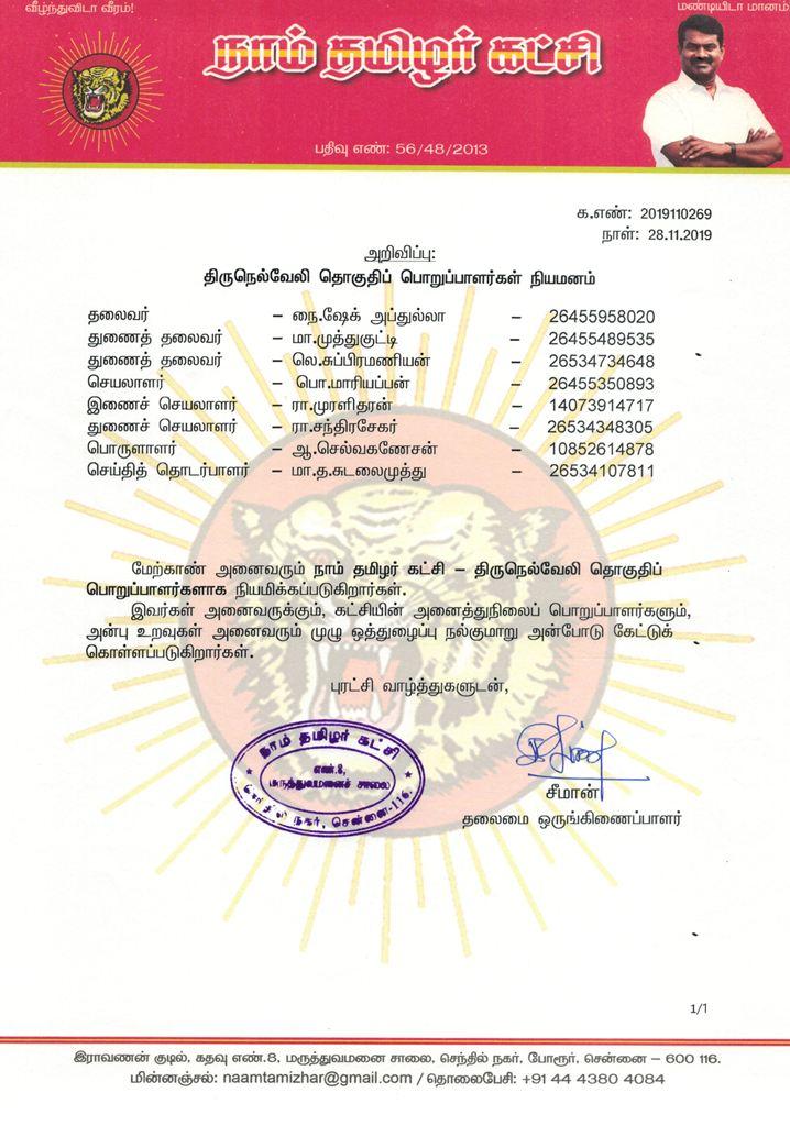 2019110269-திருநெல்வேலி-தொகுதி--2019-naam-tamilar-chief-seeman-announcement