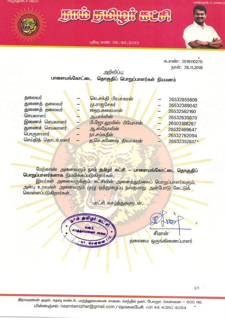 2019110270-பாளையங்கோட்டை-தொகுதி--2019-naam-tamilar-chief-seeman-announcement
