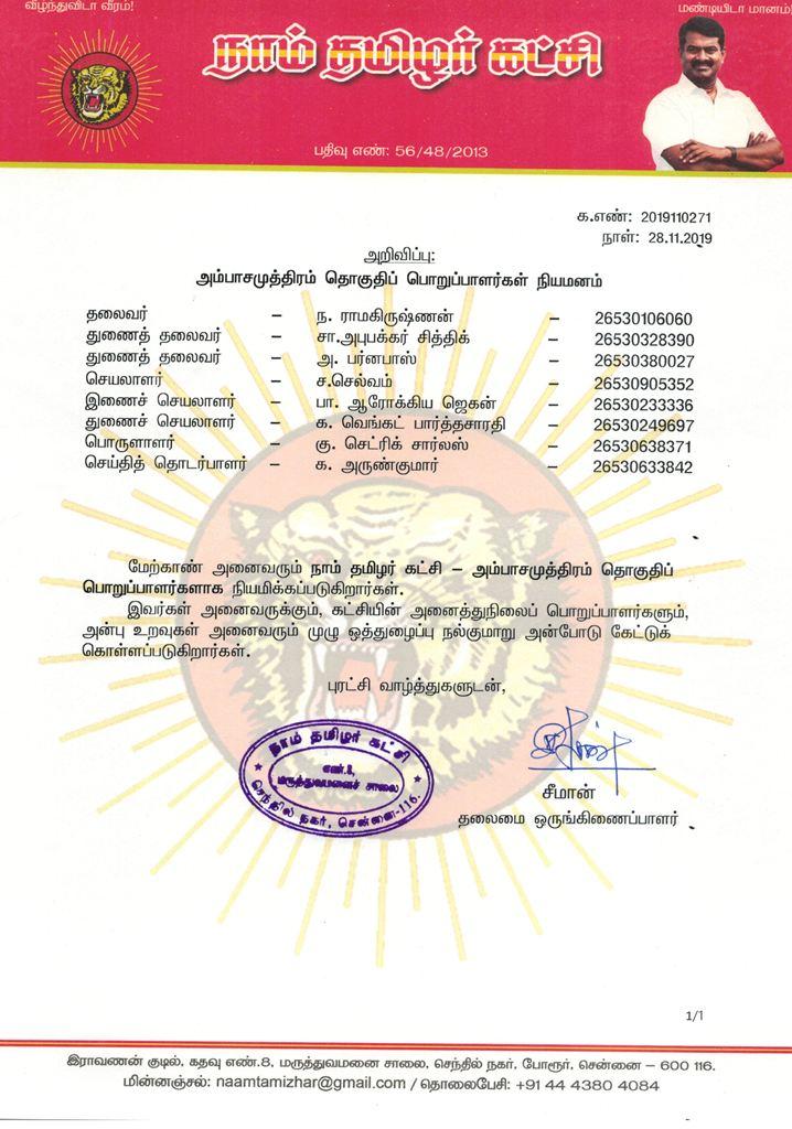 2019110271-அம்பாசமுத்திரம்-தொகுதி--2019-naam-tamilar-chief-seeman-announcement
