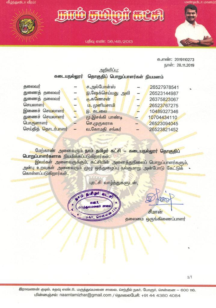 2019110273-கடையநல்லூர்-தொகுதி--2019-naam-tamilar-chief-seeman-announcement