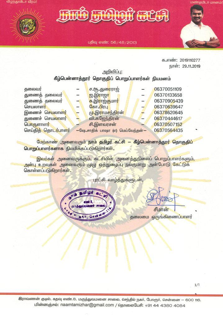 2019110277-கீழ்பென்னாத்தூர்-தொகுதி--2019-naam-tamilar-chief-seeman-announcement