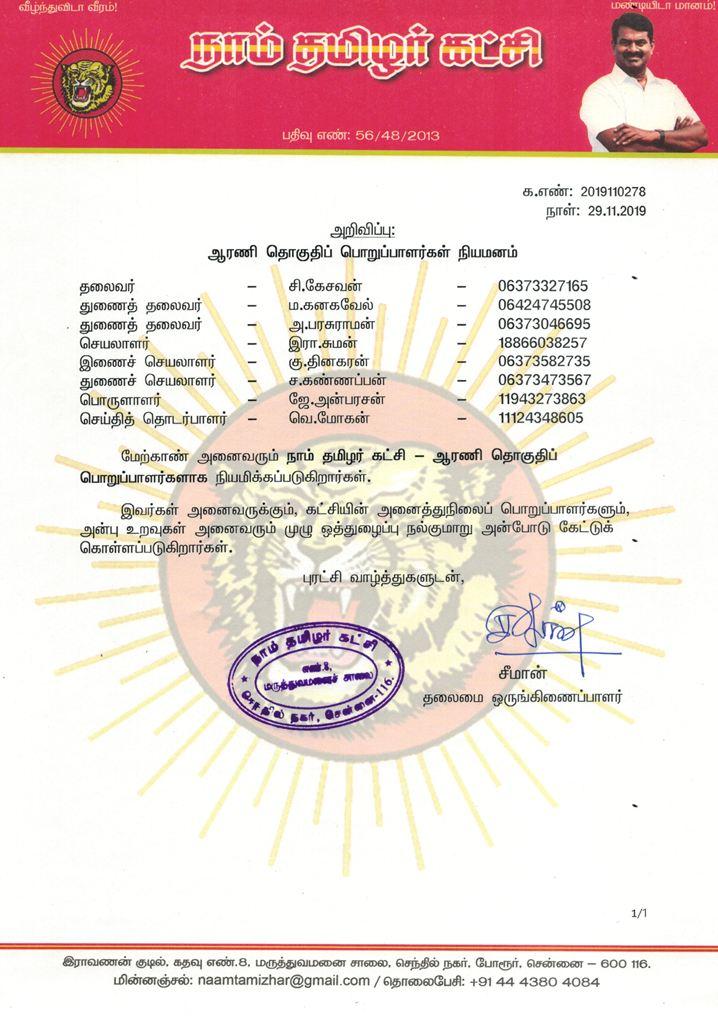 2019110278-ஆரணி-தொகுதி--2019-naam-tamilar-chief-seeman-announcement