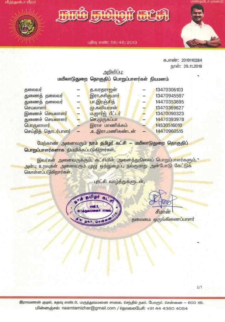2019110284-மயிலாடுதுறை-தொகுதி--2019-naam-tamilar-chief-seeman-announcement