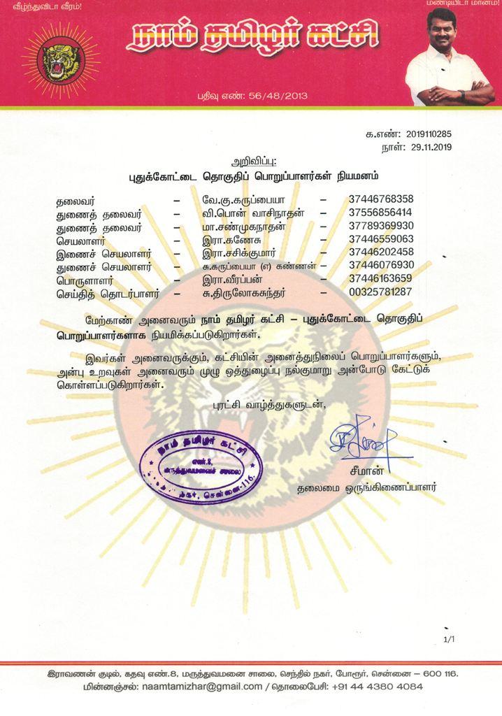 2019110285-புதுக்கோட்டை-தொகுதி--2019-naam-tamilar-chief-seeman-announcement