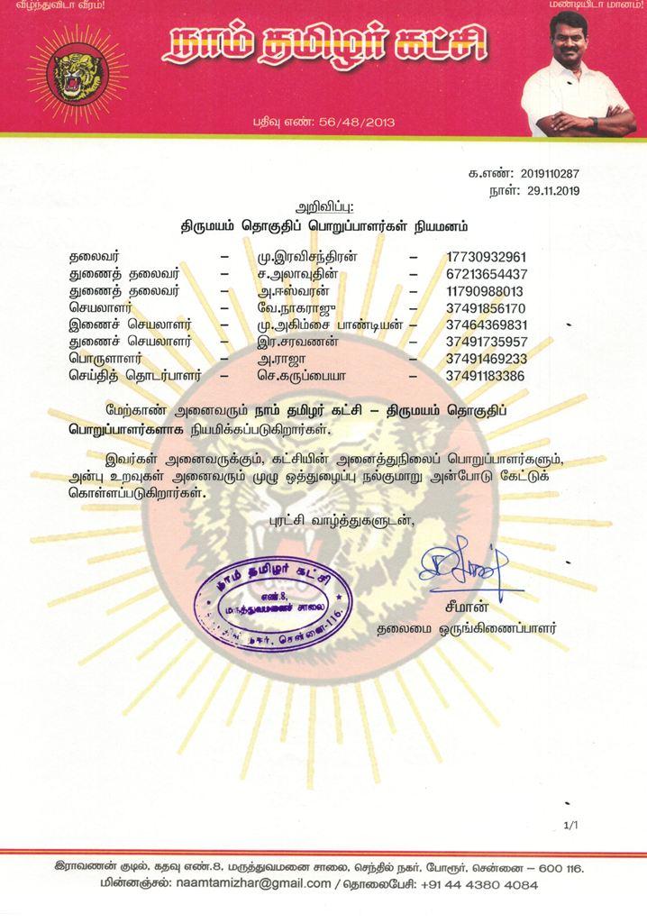 2019110287-திருமயம்-தொகுதி--2019-naam-tamilar-chief-seeman-announcement