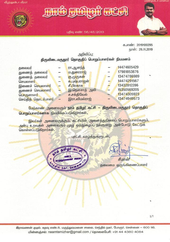 2019110295-திருவிடைமருதூர்-தொகுதி--2019-naam-tamilar-chief-seeman-announcement