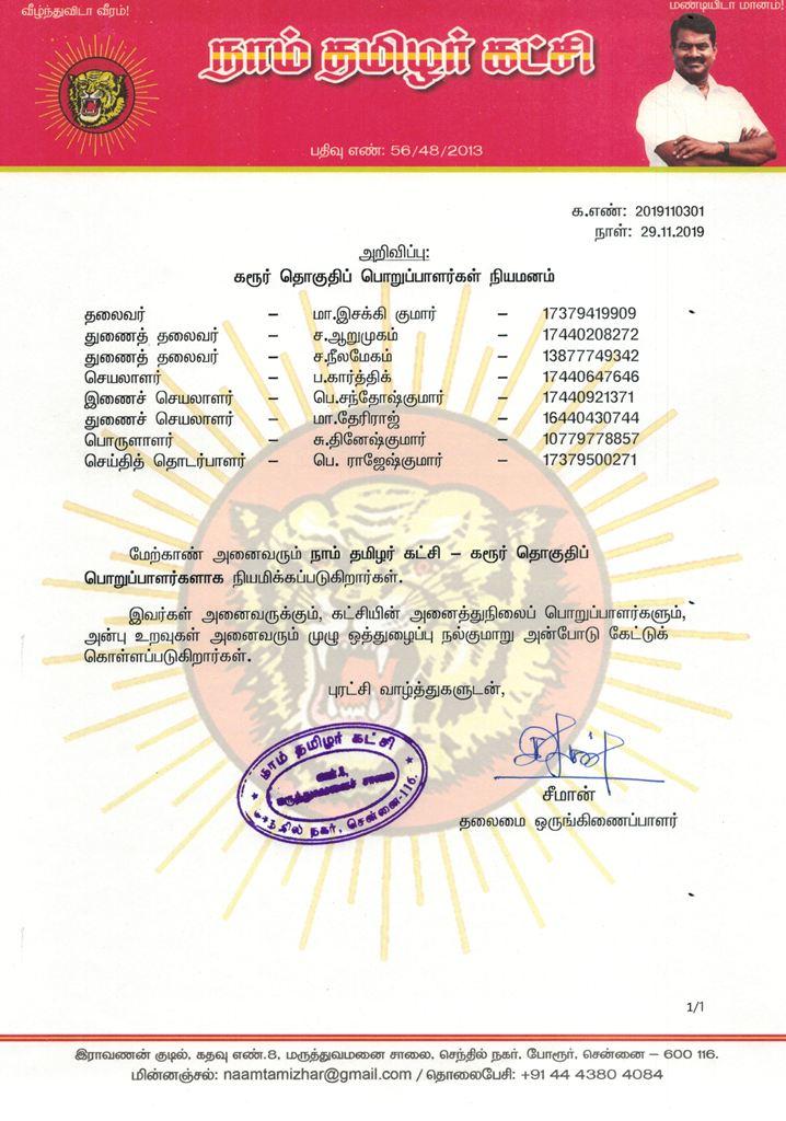 2019110301-கரூர்-தொகுதி--2019-naam-tamilar-chief-seeman-announcement