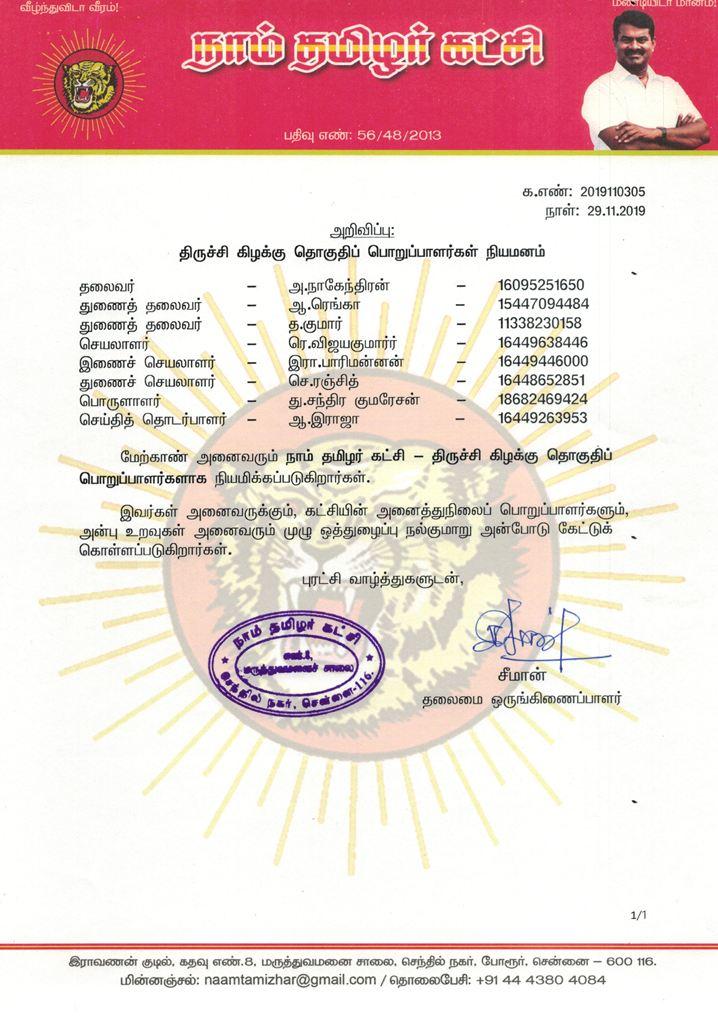 2019110305-திருச்சி-கிழக்கு-தொகுதி--2019-naam-tamilar-chief-seeman-announcement