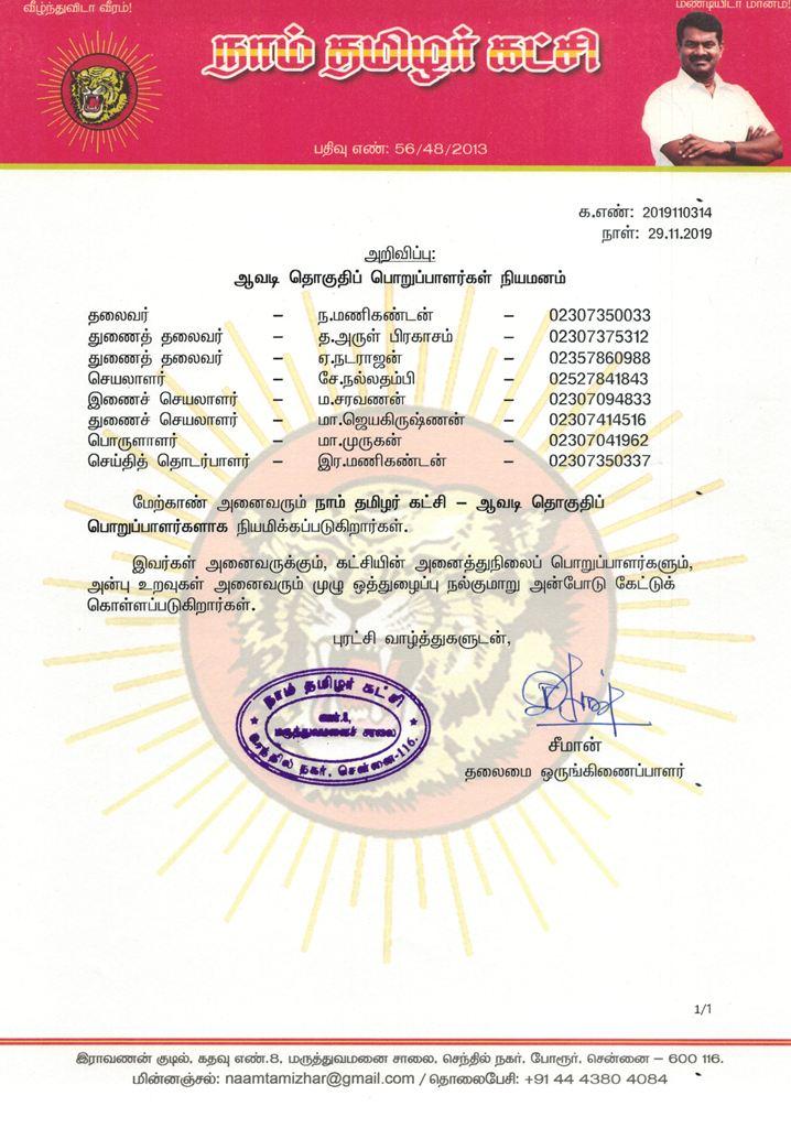 2019110314-ஆவடி-தொகுதி--2019-naam-tamilar-chief-seeman-announcement