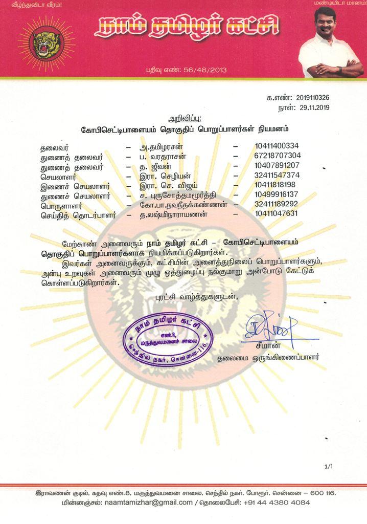 2019110326-கோபிசெட்டிபாளையம்-தொகுதி--2019-naam-tamilar-chief-seeman-announcement